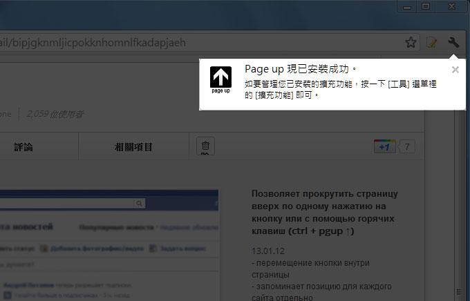 梅問題-Chrome外掛-Page UP快速將頁面置頂