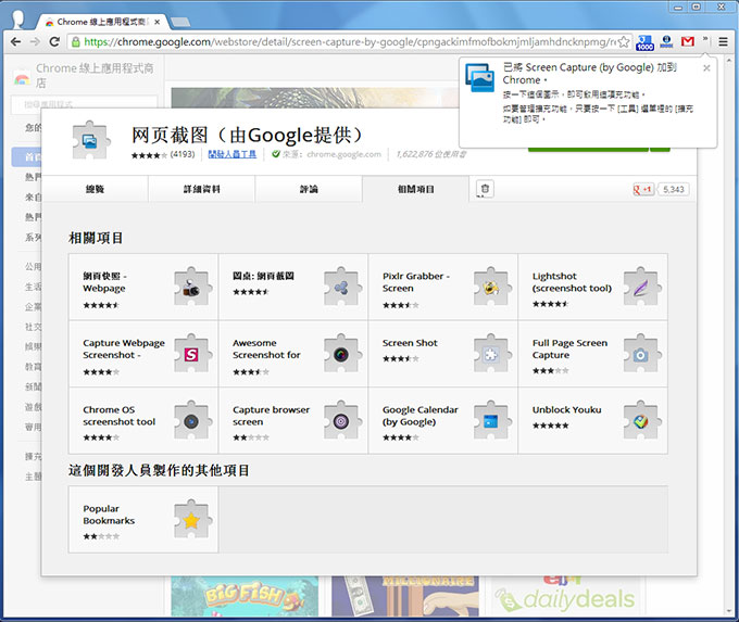 梅問題-Chrome外掛-Google官方Chrome網頁擷取工具Screen Capture