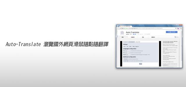 梅問題-Chrome外掛-Auto-Translate瀏覽國外網頁滑鼠隨點隨翻譯