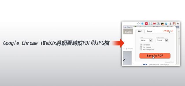 梅問題-Chrome外掛-iWeb2x將網頁另存成PDF與JPG檔