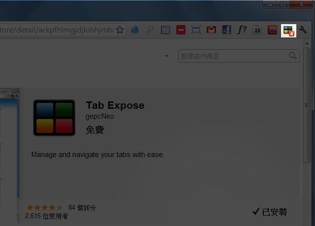 梅問題-電腦不求人-chrome tab expose預覽開啟網頁縮圖