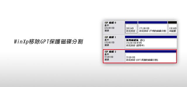 [PC] WinXP移除GPT保護磁碟分割