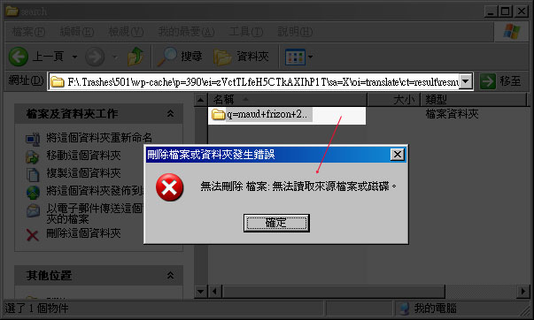 梅問題-電腦不求人-解決無法刪除檔案的冏境