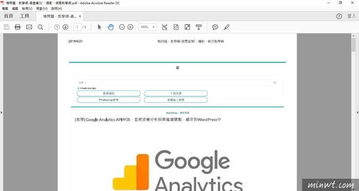 梅問題-doPDF將當前文件,輸出並轉存成PDF檔
