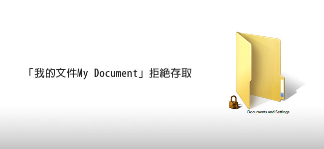 [PC] 解決「Documents and Settings」拒絕存取