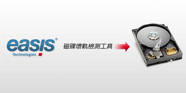 [PC]EASIS Drive Check檢測硬碟是否有壞軌