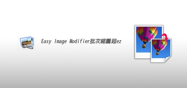 梅問題-電腦不求人-EASY Image Modifier批次縮圖工具