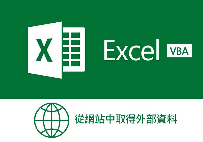 [教學] Excel VBA 錄製巨集,免寫程式也可自製專屬的爬蟲工具 (股票資料為例)