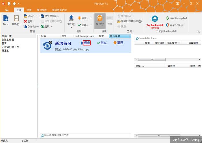 梅問題-FBackup 簡易好上手的全機備份軟體,重灌電腦也可快速還原