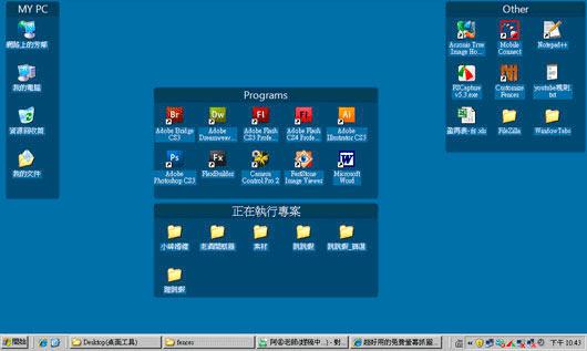 梅問題-桌面工具-fences區塊式管理桌面圖示