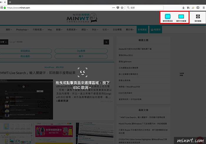 梅問題-Firefox內建網頁截圖功能,截取完整網頁頁面也沒問題