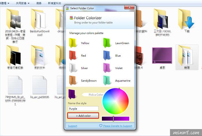 梅問題-Folder Colorizer 自訂資料夾顏色,讓尋找資料更方便