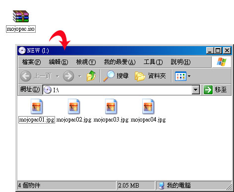 梅問題-電腦不求人-FreeISOCreator免費好用的ISO檔製作工具