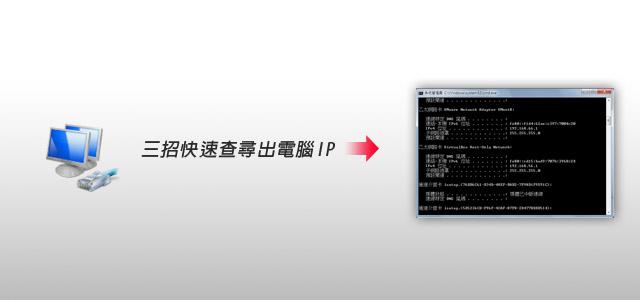 三招快速查尋出電腦真實IP位置