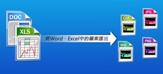 [PC]OfficePic將Word或Excel中的圖片匯出