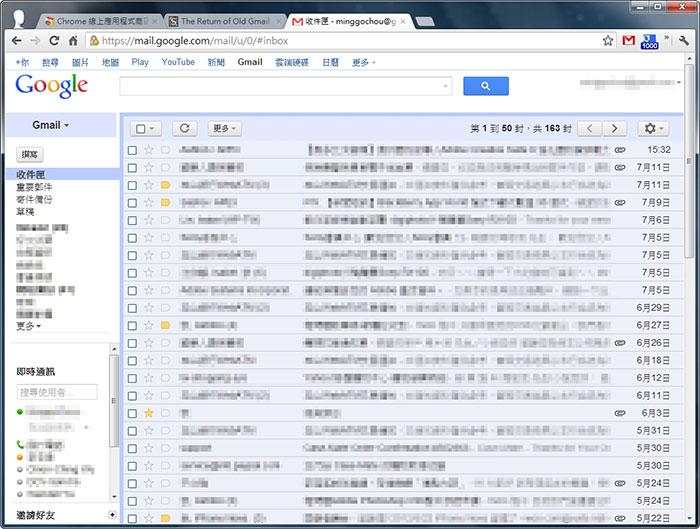 梅問題-「Chrome套件」讓Gmail回到舊版收信介面