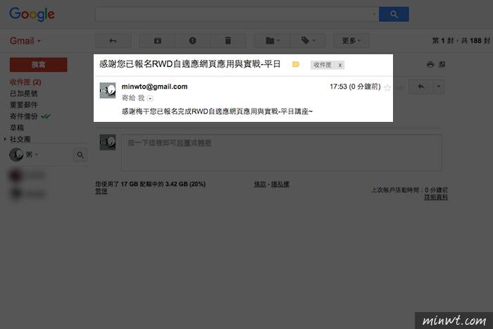 梅問題-Google表單外掛Simply Send,讓Google表單自動發送確認信