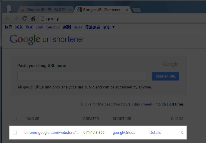 梅問題-《goo.gl URL Shortener》 Google短網址產生器