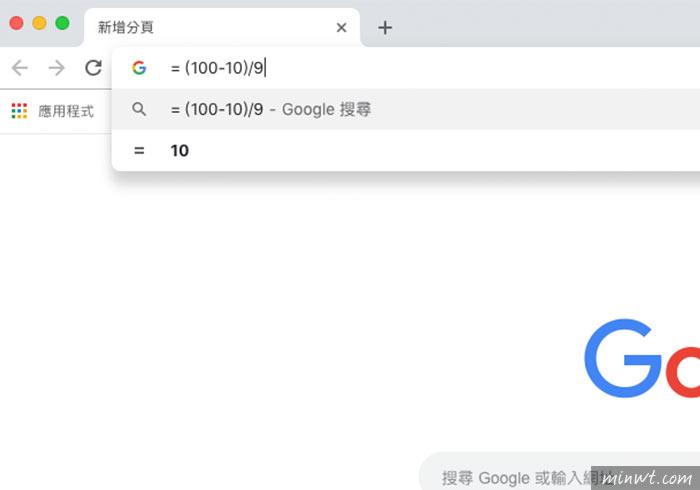 梅問題-Google Chrome瀏覽器網址列暗藏五個密技,快速搜尋免開頁面