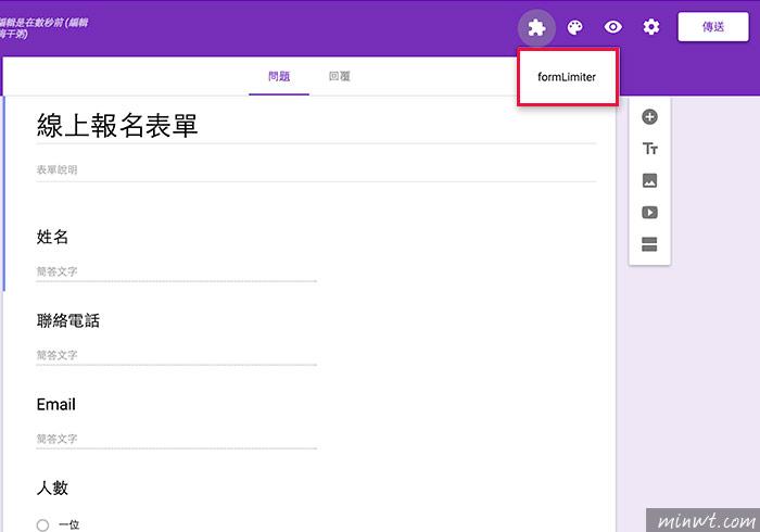 梅問題-Google表單外掛套件「formLimiter」,可設定人數與結止日