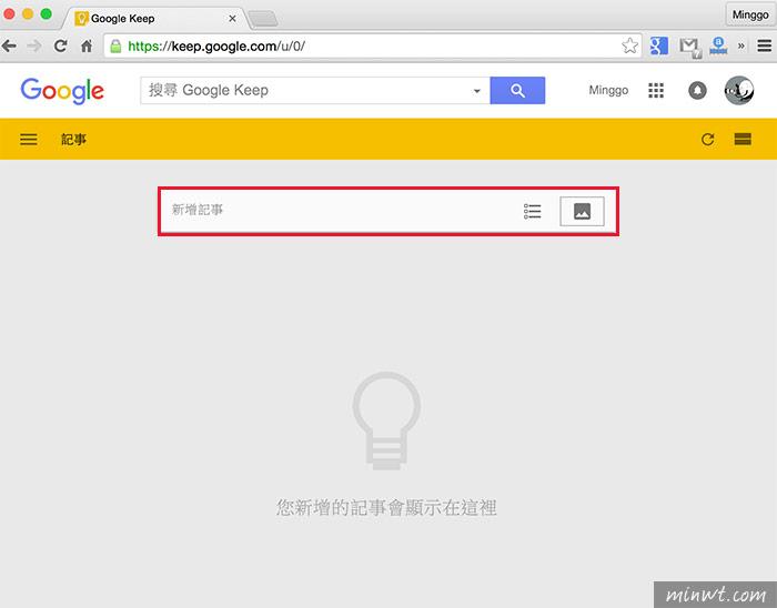 梅問題-Google Keep簡單好用的記事與備忘雲端工具