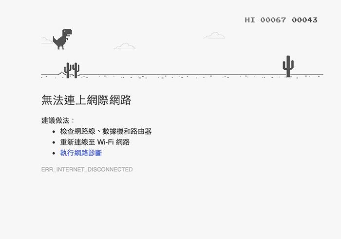 梅問題-沒網路也不無聊~Google Chrome離線版限定遊戲小恐龍跳!跳!跳!