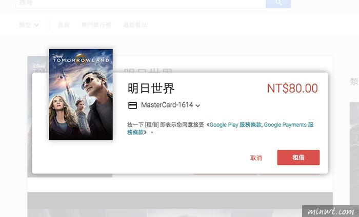 梅問題-Google Play打開瀏覽器就可看電影