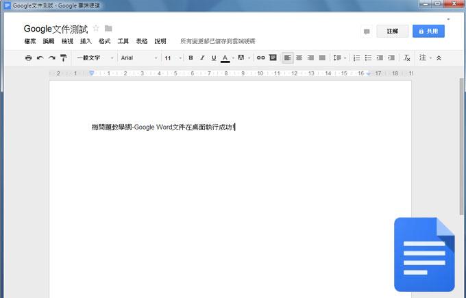 梅問題-Chrome外掛-將《Google文件》應用程式建立捷徑在桌面
