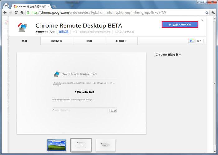 梅問題-電腦不求人-ChromeRemote橫掃各平台透過瀏覽器遠端遙控電腦