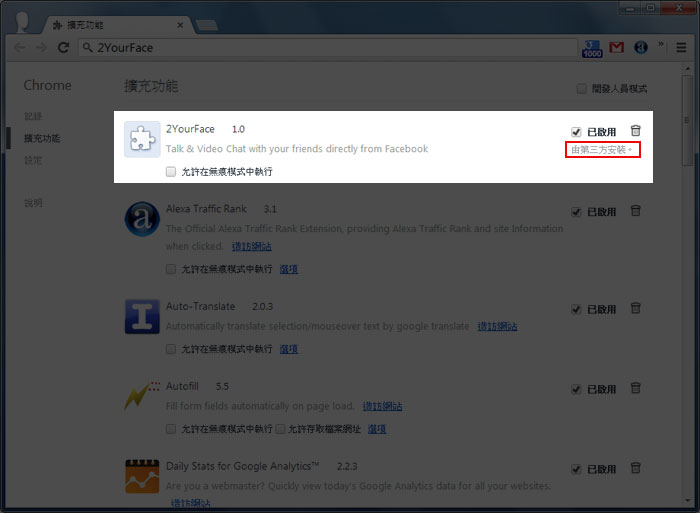 梅問題-電腦不求人-移除GoogleChrome被植入網頁廣告