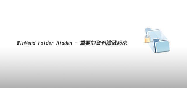 梅問題-WinMendFolderHidden將重要資料隱藏起來