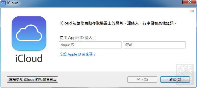 梅問題-《iCloud 控制面板》 讓Windows平台可同步照片與書籤