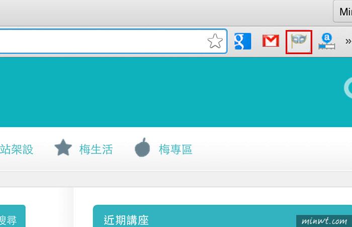 梅問題-Chrome外掛《Incognito This Tab》頁籤中快速的切換無痕視窗