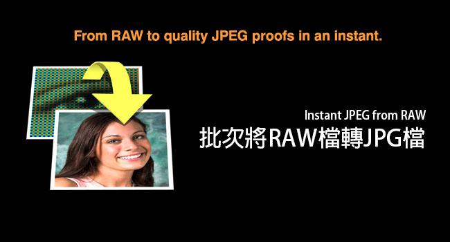 《Instant JPEG from RAW》批次快速將RAW檔轉JPG檔