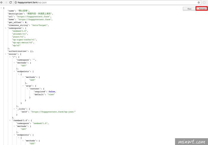 梅問題-Chrome外掛-JSON Formatter讓json格式以樹狀結構呈現,不再像天書一樣密密碼碼的