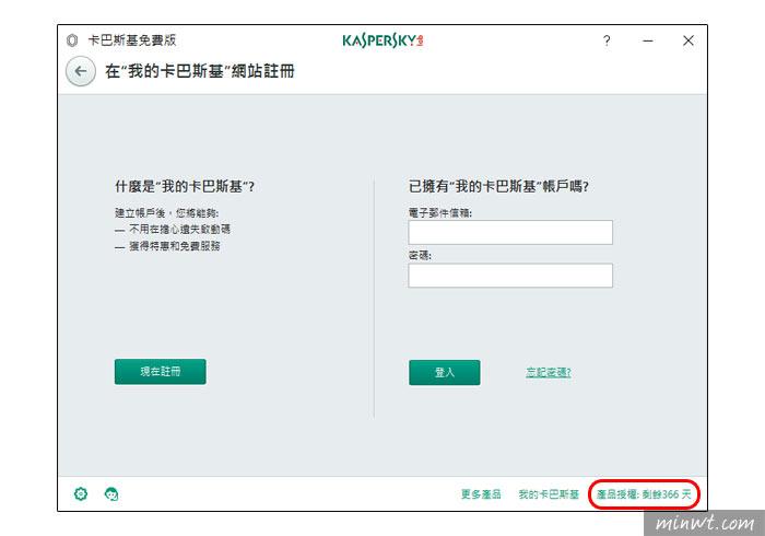 梅問題-KASPERSKY—卡巴斯基中文版防毒軟體,免費使用一整年