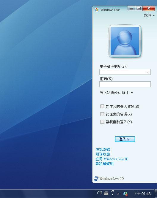 梅問題-免用Skype!使用MSN8.5隨身版照樣登入MSN