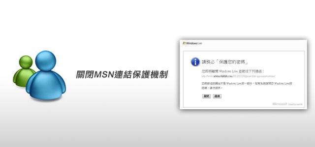 梅問題-電腦不求人-關閉新版MSN2011連結保護機制