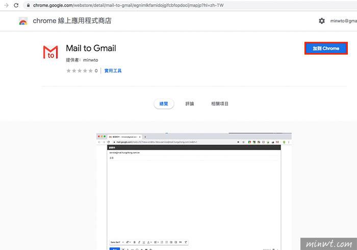梅問題-[外掛]點選聯絡我mailto時,自動開啟至Gmail信箱