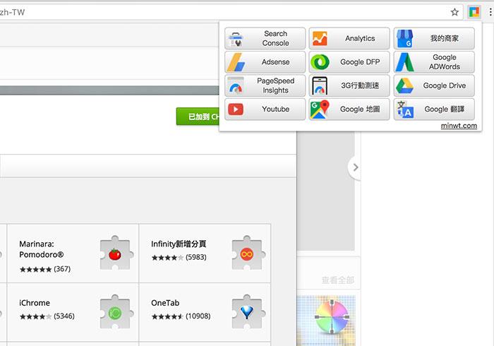 [外掛] 網站工具-將Google常用的網站服務集合而一,並快速開啟