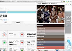 [外掛]我的調色盤,開瀏覽器就選色,還可從相片中尋找配色靈感