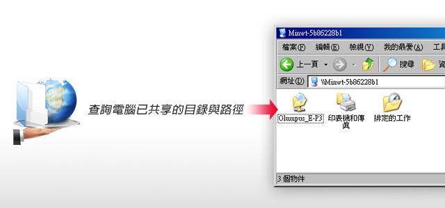 [PC]查詢電腦已共享的目錄與路徑