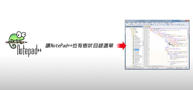 梅問題-LightExplorer讓Notepad++也有樹狀目錄選單