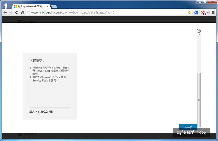 梅問題-微軟官方Office相容工具讓舊版Office也能開啟新版Office檔案