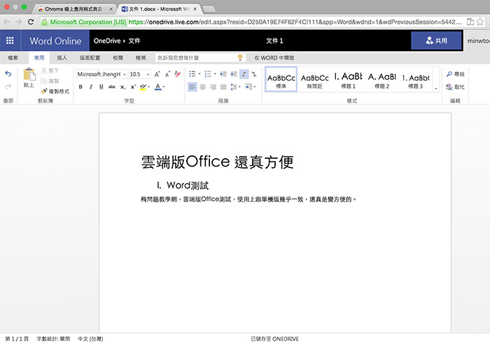 Office Online for Chrome:雲端Office打開瀏覽器就能使用Word、Excel、PowerPoint