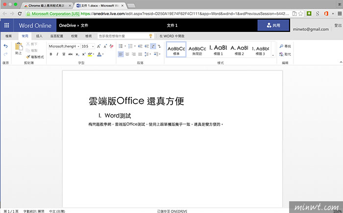 梅問題-Office Online for Chrome:雲端Office打開瀏覽器就能使用Office