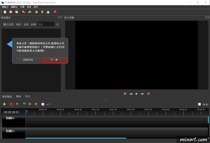 梅問題-[軟體] OpenShot 跨平台免費中文影音編輯軟體