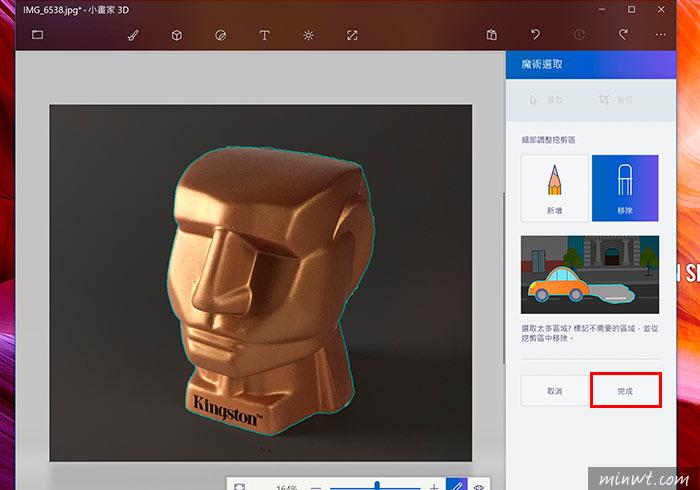 梅問題-小畫家再進化「小畫家3D」版去背超簡易
