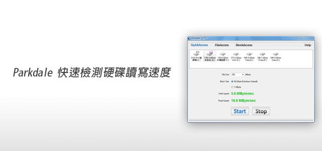 [PC] Parkdale簡易快速測試硬碟讀寫速度