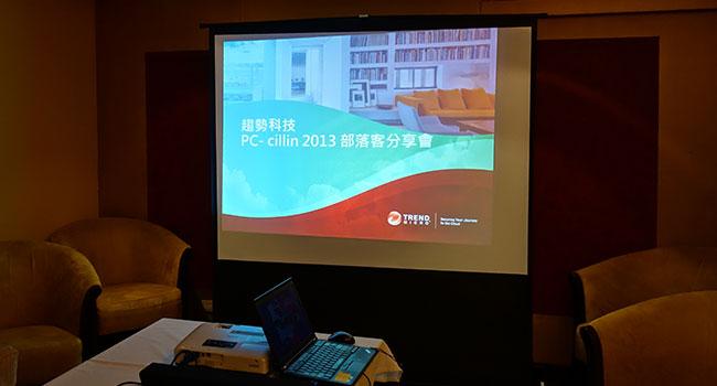 [活動] PC-cillin 2013 部落客聚會「跨平台全防護PC/MAC/Andriod一把罩」